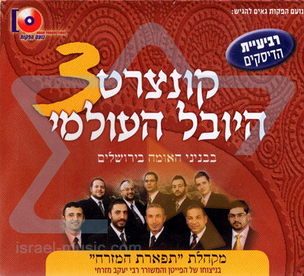 The 3rd World Jubilee Concert by Various