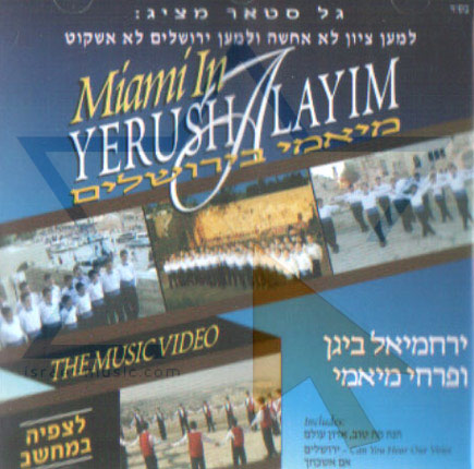 Miami in Yershalayim - Yerachmiel Begun and the Miami Boys Choir