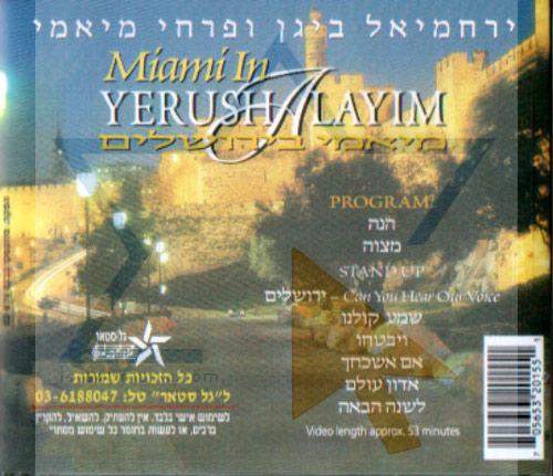 Miami in Yershalayim by Yerachmiel Begun and the Miami Boys Choir