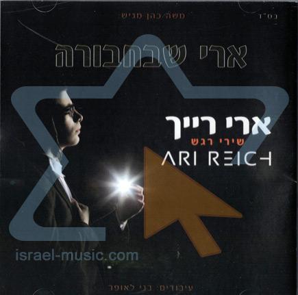Ari Sh'bachavura के द्वारा Ari Reich