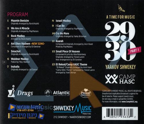 האסק 29 ו - 30 חלק א' - יעקב שוואקי