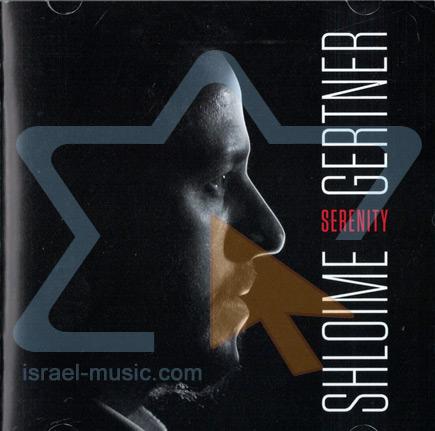 2018 - Serenity - שלומי גרטנר