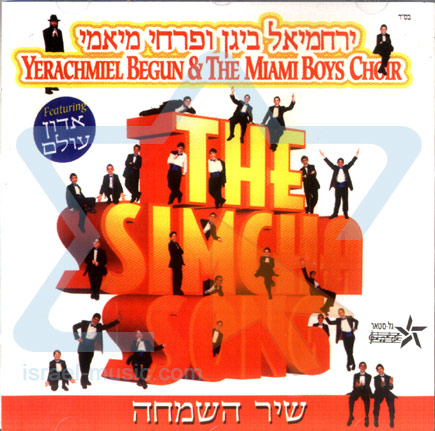 The Simcha Song Di Yerachmiel Begun and the Miami Boys Choir
