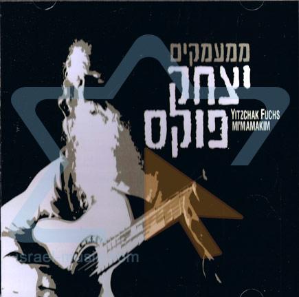 Mi'mamakim by Yitzchak Fuchs