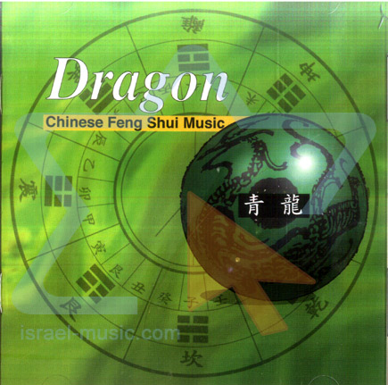 Dragon - Chinese Feng Shui Music के द्वारा Shanghai Chinese Traditional Orchestra