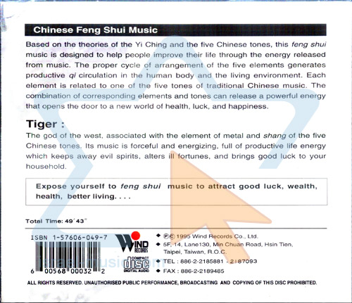 Tiger - Chinese Feng Shui Music by Shanghai Chinese Traditional Orchestra