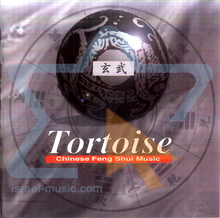 Tortoise - Chinese Feng Shui Music by Shanghai Chinese Traditional Orchestra