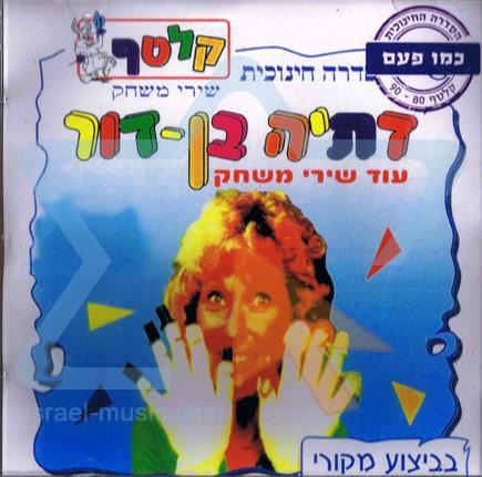 Od Shirei Mischak by Datya Ben Dor