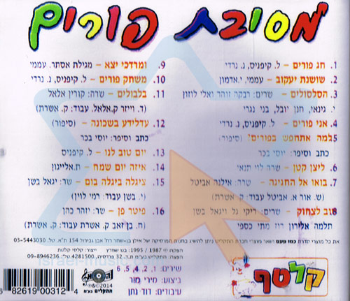 Purim Party - Various