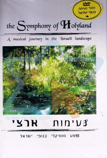 The Symphony of Holyland by Various