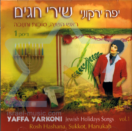 Jewish Holidays Songs Vol. 1 के द्वारा Yaffa Yarkoni