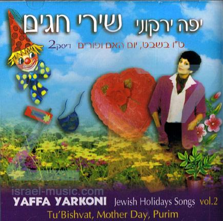 Jewish Holidays Songs Vol. 2 - Yaffa Yarkoni