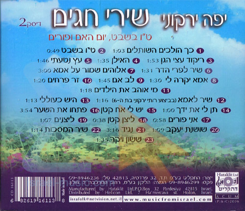 Jewish Holidays Songs Vol. 2 Par Yaffa Yarkoni