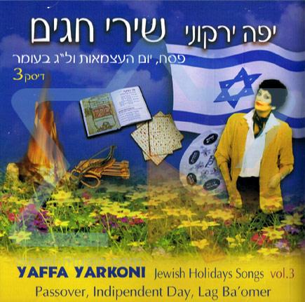 Jewish Holidays Songs Vol. 3 - Yaffa Yarkoni