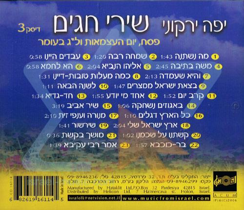 Jewish Holidays Songs Vol. 3 के द्वारा Yaffa Yarkoni
