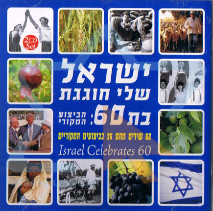 Israel Celebrates 60 Von Various