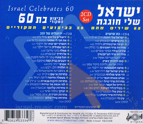 Israel Celebrates 60 Par Various