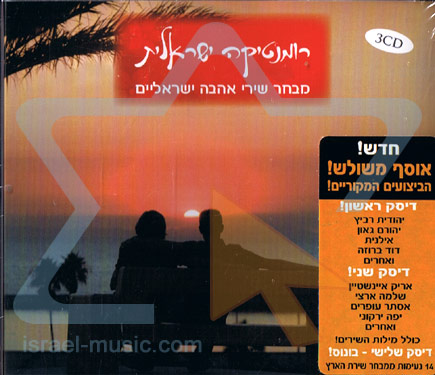 Israeli Romantic Songs لـ Various