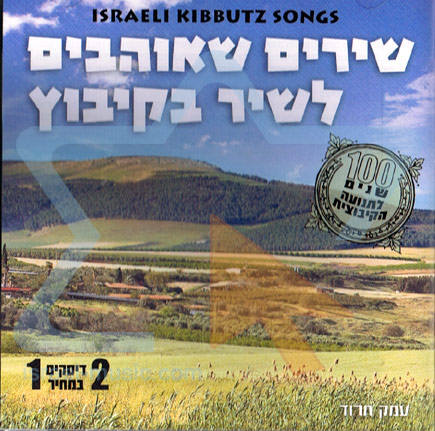 Israeli Kibbutz Songs by Various