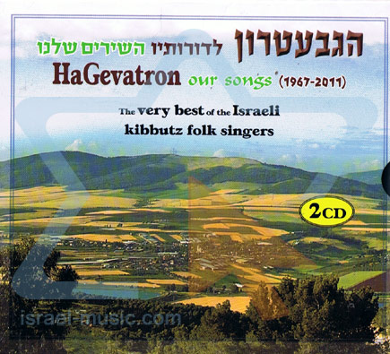 Our Songs (1967 - 2011) - The Gevatron the Israeli Kibbutz Folk Singers
