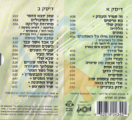 Our Songs (1967 - 2011) Par The Gevatron the Israeli Kibbutz Folk Singers