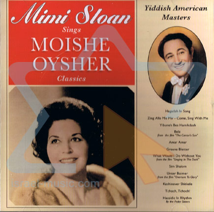 Sings Moishe Oysher لـ Mimi Sloan
