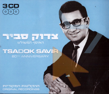 60th Anniversary - The Original Recordings by Tsadok Savir