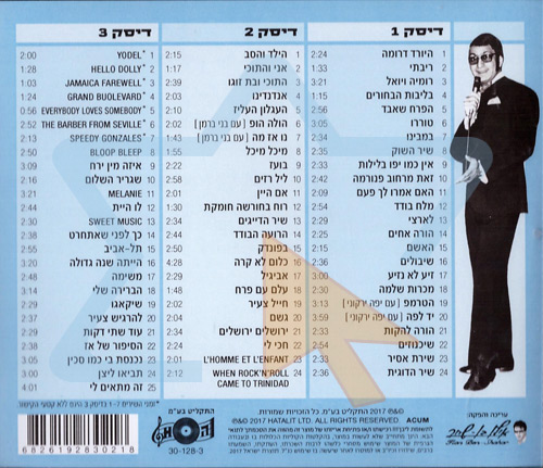 60th Anniversary - The Original Recordings Par Tsadok Savir