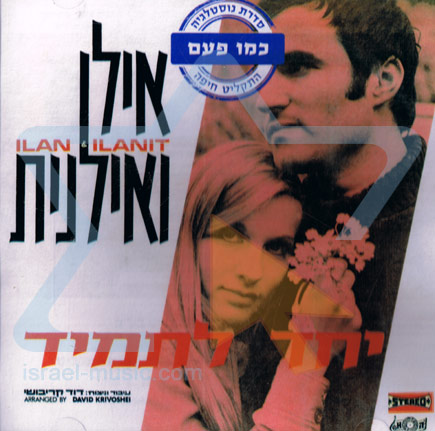 Together Forever - Ilan & Ilanit by Ilan & Ilanit