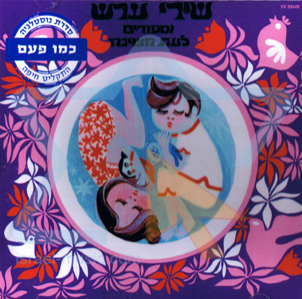 Lullabies and Bedtime Stories by The Zadikov Children Choir