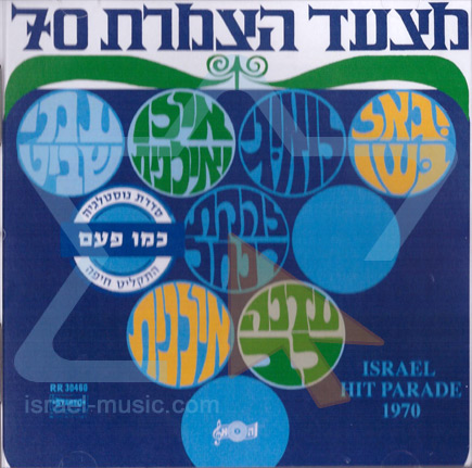 Israel Hit Parade 1970 by Various