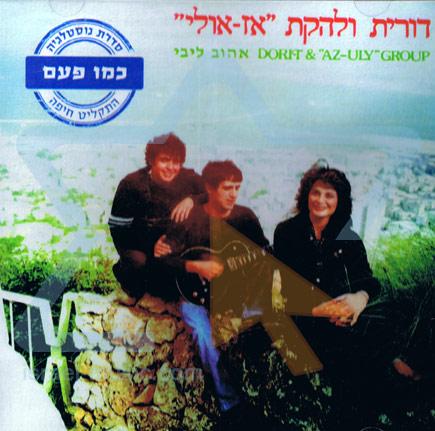 "Ahuv Libi - Dorit & ""Az Uly"" Group by Dorit & ""Az-Uly"" Group"