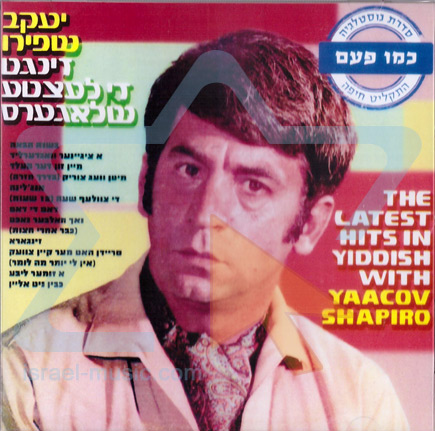 The Latest Hits in Yiddish by Yaacov Shapiro