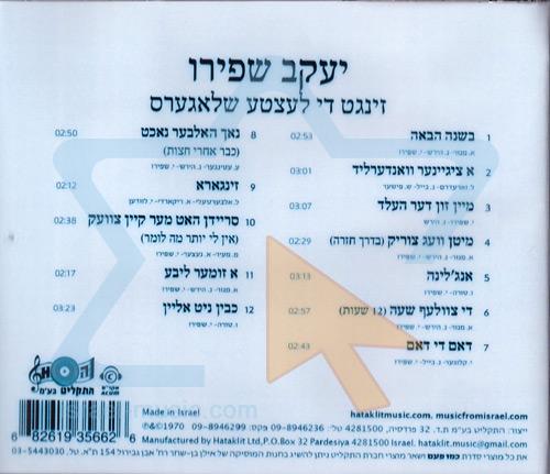 Pirchei Holyland by Pirchei Eretz Ha'kodesh