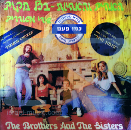 Bechol Makom (Everywhere) by The Brothers and the Sisters
