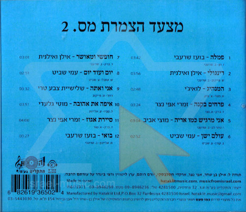 Israel Hit Parade Vol.2 Par Various