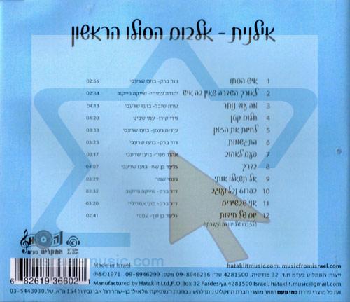 Ilanit - The First Solo Album Par Ilanit