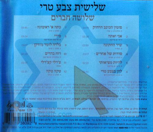 Shlishyat Tzeva Tari - Three Friends Par Shlishyat Tzeva Tari
