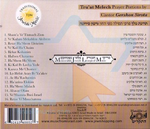 Tru'at Melech by Cantor Gershon Sirota