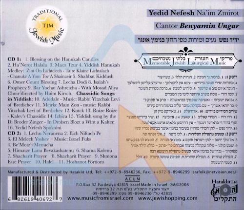Yedid Nefesh Na'im Zmirot by Cantor Benyamin Ungar