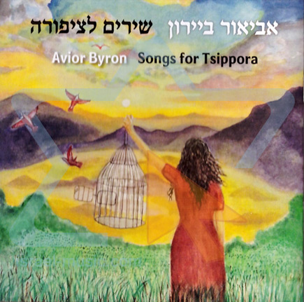 Song for Tsippora by Avior Byron