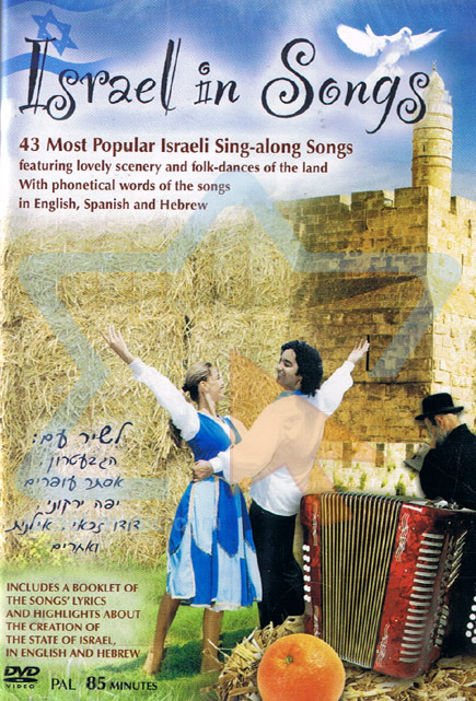 Israel in Songs - Various
