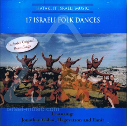 17 Israeli Folk Dances - Various