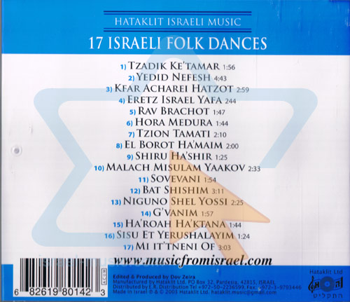 17 Israeli Folk Dances Par Various