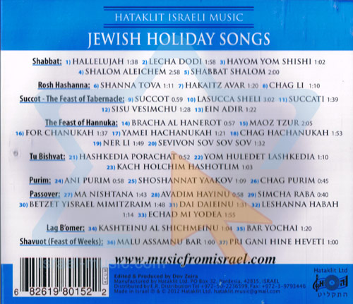Jewish Holiday Songs by Various