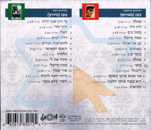 First Album / Second Album Par Boaz Sharabi