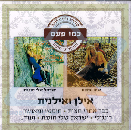 1st Album, 2nd Album & Rarities by Ilan & Ilanit