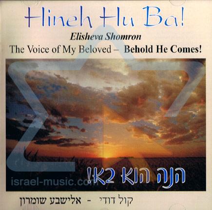 Hineh Hu Ba! के द्वारा Elisheva Shomron
