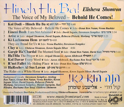 Hineh Hu Ba! Par Elisheva Shomron