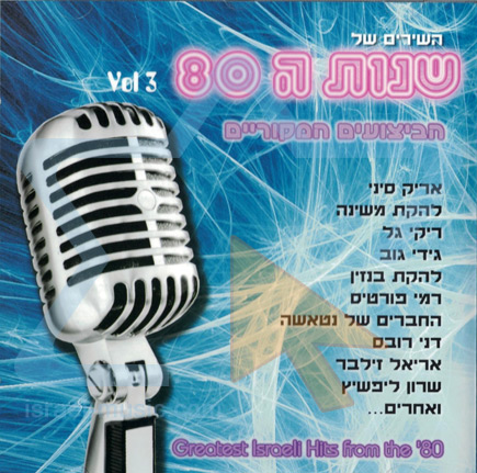 Greatest Israeli Hits From the '80 Par Various